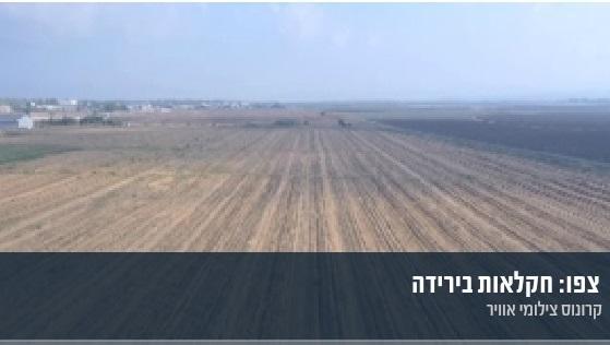 שקיעת החממה - עולם הולך ונעלם. שטחי החקלאות בישראל נעלמים (פרק 1)