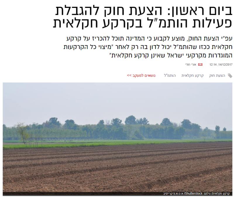 ביום ראשון: הצעת חוק להגבלת פעילות הותמ״ל בקרקע חקלאית